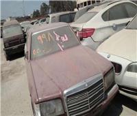 بـ«سعر رخيص».. كيف تشتري سيارة من المزاد الحكومي 8 سبتمبر؟