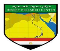 عمره تخطى الـ70 عامًا.. «بحوث الصحراء» مركز إستراتيجي لتحقيق التنمية