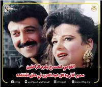 «القومي للمسرح» يكرم الراحلين سمير غانم ودلال عبد العزيز