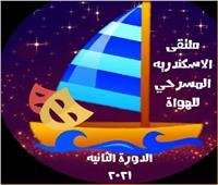 انطلاق ملتقى الإسكندرية المسرحي للهواة 14 أكتوبر