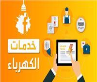 خدمات الكترونية تقدمها «الكهرباء».. تعرف عليها