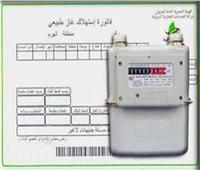 «البترول»: اليوم.. بدء تسجيل قراءة عداد الغاز الطبيعي المنزلي