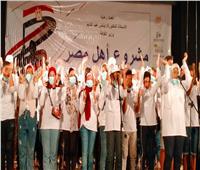 قصور الثقافة تختتم أسبوع أطفال أهل مصر بالإسكندرية