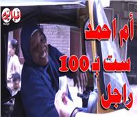 ست بـ 100 راجل .. حكاية أم أحمد سائقة التوك توك والكفاح من أجل لقمة العيش الحلال | فيديو
