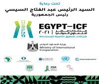 التحول الرقمي وتوسيع قاعدة المستثمرين في منتدى مصر للتعاون الدولي 2021