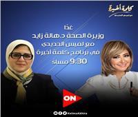 وزيرة الصحة ضيفة لميس الحديدي.. غدًا