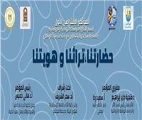 متحف رشيد ينظم مؤتمرًا افتراضيًا تحت عنوان «حضارتنا تراثنا وهويتنا»