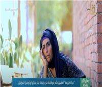 «حياة كريمة» تحقق حلم مواطنة في إعادة بناء منزلها وتوصيل المرافق   فيديو
