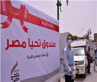 «تحيا مصر»: 500 سيارة مساعدات سيتم توزيعها على الفئات الأولى بالرعاية | فيديو
