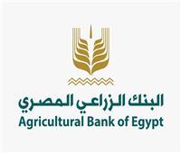 البنك الزراعي المصري يتيح فتح الحسابات واصدار بطاقات ميزة مجاناً