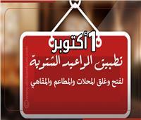إنفوجراف  1 أكتوبر.. تطبيق المواعيد الشتوية  لفتح وغلق المحلات والمطاعم والمقاهي