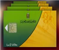 كيف تضيف أفراد أسرتك إلى بطاقتك التموينية