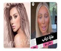 قبل «مايا دياب».. 5 نجمات غيرت عمليات التجميل ملامحهن