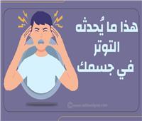 إنفوجراف   هذا ما يُحدثه التوتر في جسدك