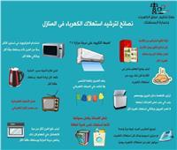 11 نصيحة لتخفيض فاتورة الكهرباء بالمنازل.. تعرف عليهم