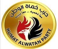 «حماة الوطن» يدينتقرير منظمة «هيومن رايتس ووتش» حول مصر