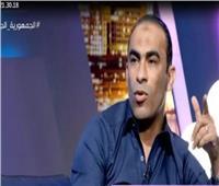 سيد عبد الحفيظ: الأهلي تعرض لبعض الأخطاء التحكيمية غير العادلة |فيديو
