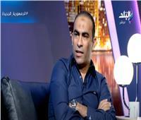 سيد عبد الحفيظ: 90% من قرارات التحكيم  في الدوري ضد الأهلي