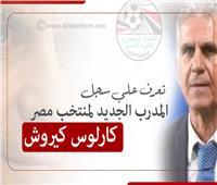 إنفوجراف  سجل المدرب الجديد لمنتخب مصر«كارلوس كيروش»