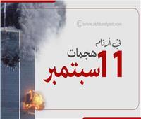 إنفوجراف  هجمات 11 سبتمبر في أرقام