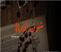 شوف الحادثة| «جوزي وأنا حرة فيه».. تفاصيل أبشع جريمة قتل في مصر