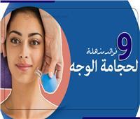 إنفوجراف  9 فوائد مذهلة لحجامة الوجه