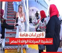 6 إجراءات هامة لتنشيط السياحة الوافدة لمصر | فيديو