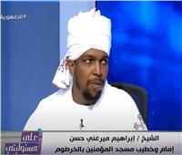 إمام سوداني: الإسلام لم يأمر برفع السلاح |فيديو