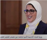 وزيرة الصحة تكشف تفاصيل إنشاء أكاديمية الأميرة فاطمة للطب   فيديو