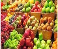 أسعار الفاكهة اليوم بمنافذ المجمعات الاستهلاكية