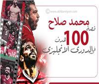 إنفوجراف   محمد صلاح.. قصة 100 هدف فى الدورى الانجليزى