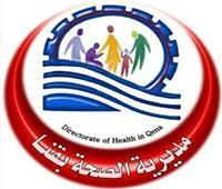 صحة قنا تنظم قافلة طبية بقرية «حاجر الدهسة» بمركز فرشوط