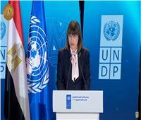 مصر تضع معيار جديد للتركيز على البشر بإطلاق التقرير التنموي الثاني عشر