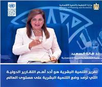 وزيرة التخطيط : النمو السكاني من اكبر تحديات التنمية فى مصر