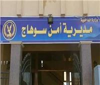 ضبط 40 قطعة سلاح و4 تجار مخدرات في حملة بسوهاج
