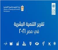 تقرير التنمية البشرية يرصد المسار المستقبلي لإصلاحات الدولة