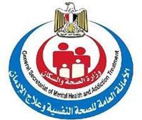 «أمانة الصحة النفسية» تنتهي من تدريب مقدمي الرعاية بمنظومة التأمين الشامل