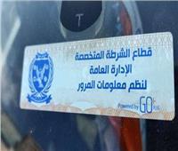 آخر موعد.. «الداخلية» تطالب مالكى السيارات بتركيب الملصق الإلكتروني قبل 18 سبتمبر