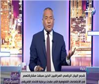 أحمد موسى: إثيوبيا سوف تنصاع لبيان مجلس الأمن حول السد.. مش هتقدر تحط طوبة.. فيديو
