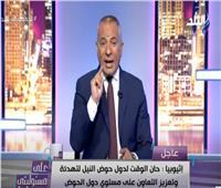 أحمد موسى: قرار مجلس الأمن ملزم عكس ما تدعيه إثيوبيا بشأن سد النهضة| فيديو