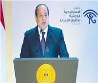 الاستراتيجية الوطنية لحقوق الإنسان.. خارطة طريق للمستقبل