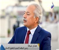 عصام شيحة: الجمهورية الجديدة حقوقية من الطراز الأول