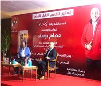 صالون الأهلي الثقافي يناقش الرواية الفائزة بجائزة ملك الأردن