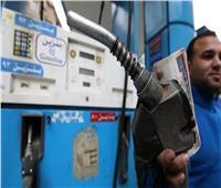 الموعد الرسمي لأسعار البنزين الجديدة للعمل بها حتى يناير 2022