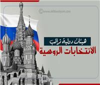 إنفوجراف   هيئات دولية تراقب الانتخابات الروسية