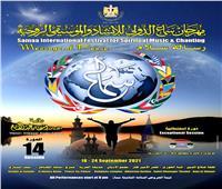 افتتاح مهرجان سماع الدولى فى دورته «الاستثنائية»بالقلعة.. مساء السبت