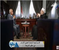 المفتي: الاستراتيجية الوطنية لحقوق الإنسان معبرة عن جوهر الدين الحنيف| فيديو