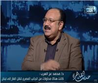 محمد عز العرب : مشروع نقل الغاز المصري إلى لبنان قديم ويهدف لتعزيز العلاقات العربية