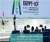 التعاون الدولي في أسبوع.. ختام منتدى مصر للتعاون الدولي والتمويل الإنمائي