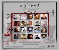 مد فترة معرض« فرسان الشباب العربي الثالث» لأسبوعين
